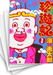 【中古】珍遊記不完全版 (1-4巻) 漫画