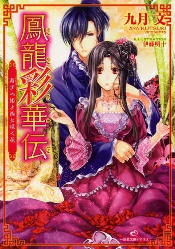 【ライトノベル】鳳龍彩華伝 寿ぎの姫と西に咲く花 漫画