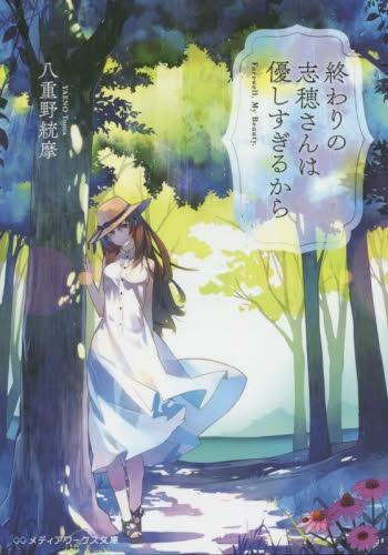 【ライトノベル】終わりの志穂さんは優しすぎるから 漫画