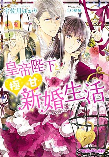 【ライトノベル】皇帝陛下と極甘新婚生活 漫画