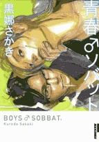 青春♂ソバット (1-4巻 全巻) 漫画