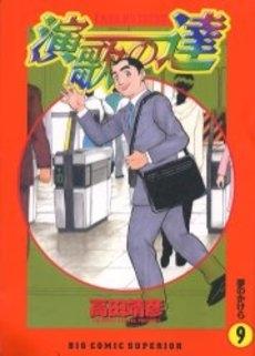 演歌の達 (1-9巻 全巻) 漫画