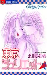 東京ジュリエット 13 冊セット全巻 漫画