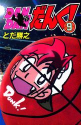 DANDANだんく! 9 冊セット全巻 漫画