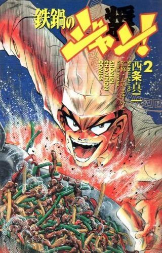 鉄鍋のジャン! (1-27巻 全巻) 漫画