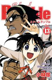 School Rumble(13) 漫画