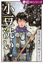 夢幻∞シリーズ 百夜・百鬼夜行帖53 小豆洗い 漫画