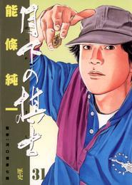 月下の棋士(31) 漫画