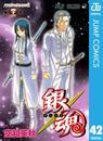 銀魂 モノクロ版 42 漫画