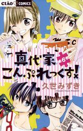 真代家こんぷれっくす!(6) 漫画