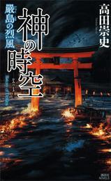 神の時空 ―嚴島の烈風― 漫画