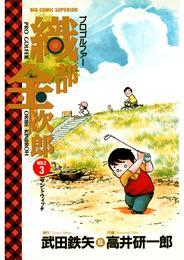 プロゴルファー 織部金次郎(3) 漫画