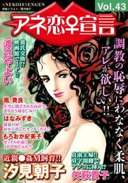 アネ恋♀宣言 Vol.43 漫画