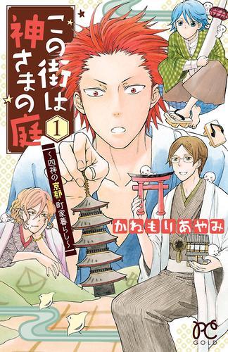 この街は神さまの庭~四神の京都・町家暮らし~ 1 漫画