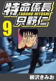 特命係長只野仁 9 漫画