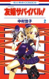 友嬢サバイバル! 2巻 漫画