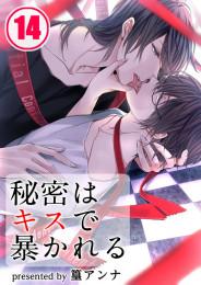 秘密はキスで暴かれる(14) 漫画