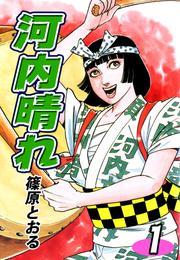 河内晴れ(1) 漫画