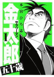 サラリーマン金太郎五十歳 第1巻 漫画