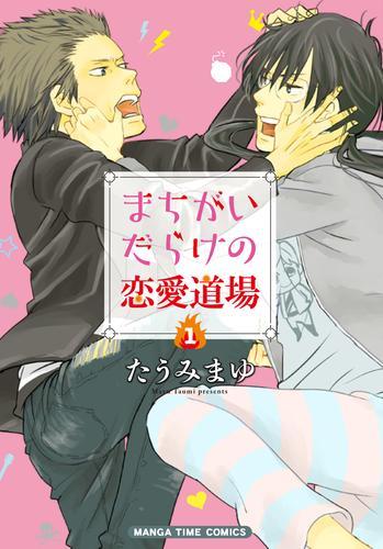 まちがいだらけの恋愛道場 1巻 漫画