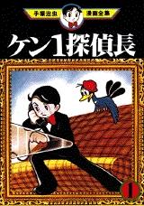 ケン1探偵長 漫画