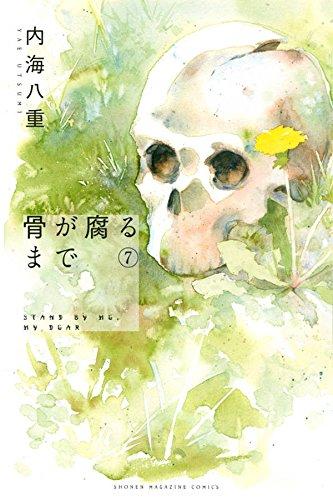 骨が腐るまで (1-5巻 最新刊) 漫画
