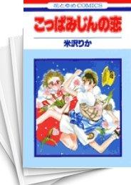 【中古】こっぱみじんの恋 (1-12巻) 漫画