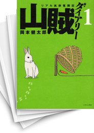 【中古】山賊ダイアリー (1-7巻) 漫画