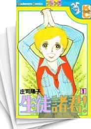 【中古】生徒諸君! (1-24巻) 漫画