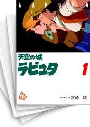 【中古】天空の城ラピュタ [フィルムコミック] (1-4巻) 漫画
