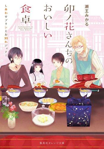 【ライトノベル】卯ノ花さんちのおいしい食卓〜しあわせプリンとお別れディナー 漫画