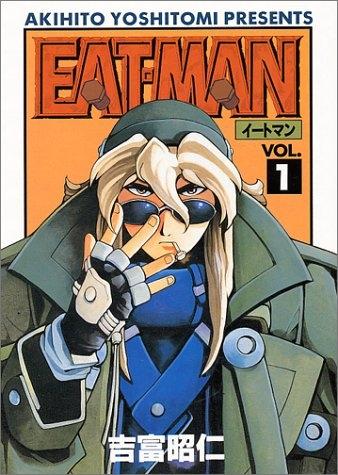 EATーMAN (1-19巻 全巻) 漫画