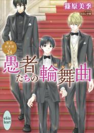 欧州妖異譚 16 冊セット最新刊まで 漫画