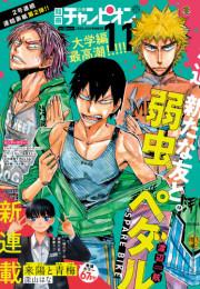 別冊少年チャンピオン 6 冊セット最新刊まで 漫画