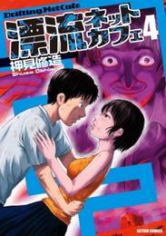 漂流ネットカフェ 4巻 漫画