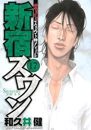 新宿スワン(17) 漫画