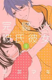 完璧☆彼氏彼女(1) 漫画