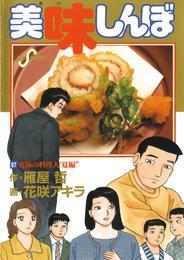 美味しんぼ(97) 漫画