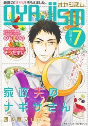 月刊オヤジズム2016年 Vol.7 漫画
