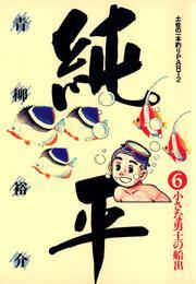 土佐の一本釣り PART2 純平(6) 漫画