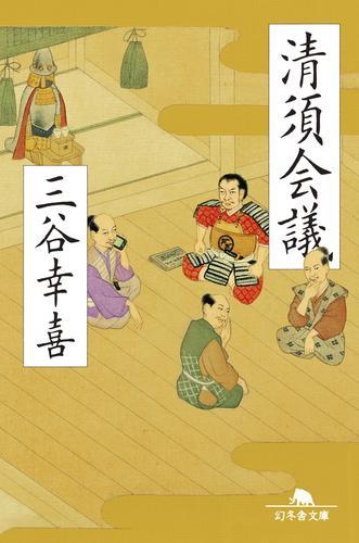 清須会議 漫画