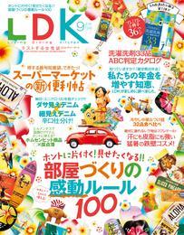 LDK (エル・ディー・ケー) 2016年9月号 漫画