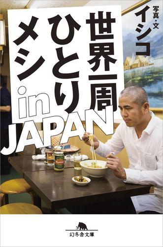 世界一周ひとりメシ in JAPAN 漫画