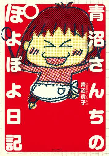 青沼さんちのぽよぽよ日記 漫画