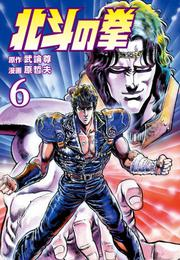 北斗の拳 6巻 漫画