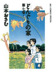 どんぐりの家(7) 漫画