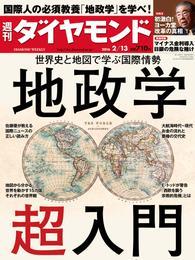 週刊ダイヤモンド 16年2月13日号 漫画