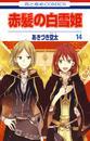 赤髪の白雪姫 14巻 漫画