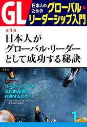 GL 日本人のためのグローバル・リーダーシップ入門 第1回 漫画