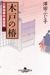 公事宿事件書留帳二 木戸の椿 漫画